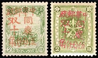 """东北纪1 牡丹江加盖""""同庆双十""""纪念邮票"""