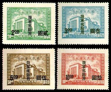 """东北纪3 国民大会加盖""""限东北贴用""""邮票"""