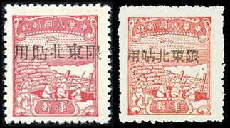 """东北军1 中信版无面值加盖""""限东北贴用""""军邮邮票"""
