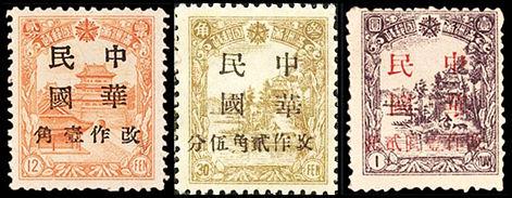 """东北普1 沈阳加盖""""中华民国""""改值邮票"""