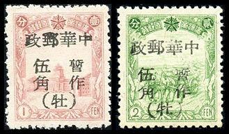 """东北普10 牡丹江加盖""""中华邮政""""改值邮票"""