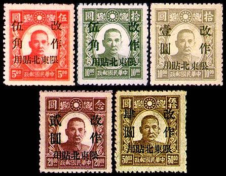 """东北普11 伪新民版孙中山像""""加盖限东北贴用""""改值邮票"""