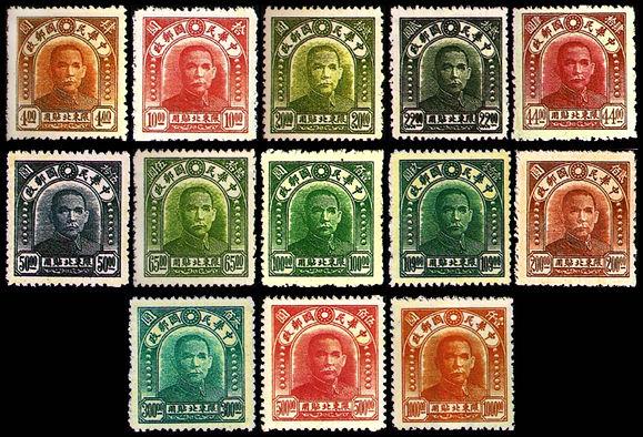 东北普15 北平中央二版孙中山像限东北贴用邮票