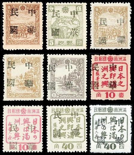 """东北普2 锦州加盖""""中华民国""""(大字)邮票"""