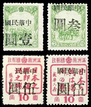 """东北普3 锦州加盖""""中华民国""""改值邮票"""