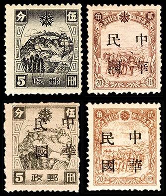 """东北普4 锦州加盖""""中华民国""""(小字)邮票"""