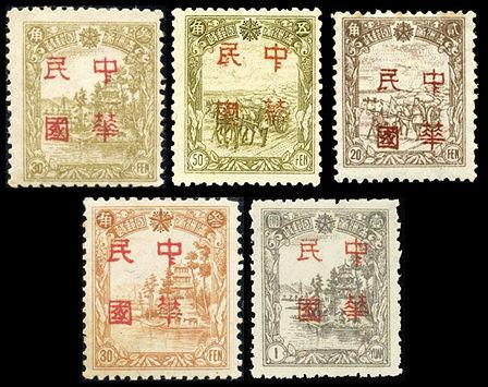 """东北普8 哈尔滨加盖""""中华民国""""邮票(红字)"""