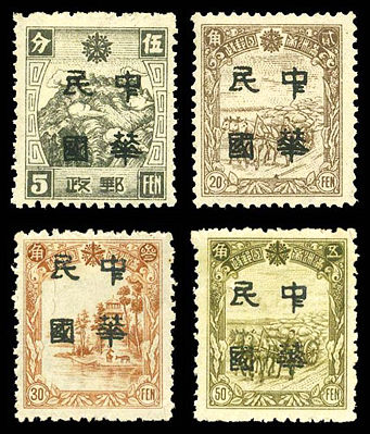 """东北普9 哈尔滨加盖""""中华民国""""邮票(黑字)"""