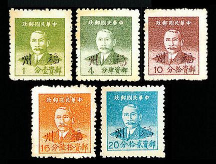 """闽普1 重庆华南版孙中山像加盖""""福州""""基数邮票"""