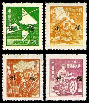 """闽普3 上海大东版加盖""""福州""""单位邮票"""