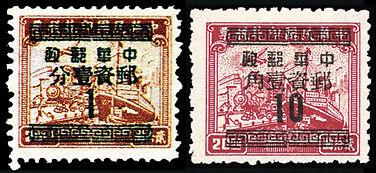 鄂普1 印花税票改作基数邮票