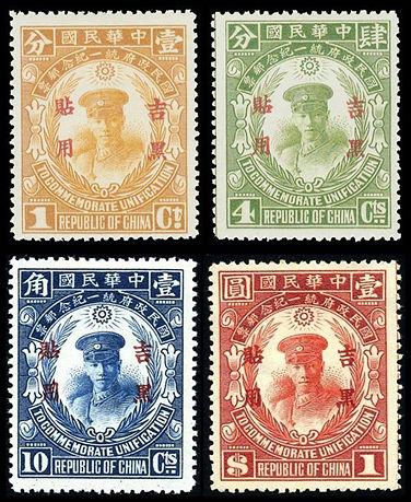 """吉黑纪2 国民政府统一纪念""""吉黑贴用""""邮票"""