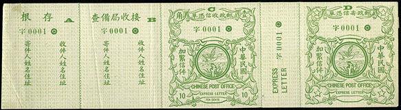 快3 中华民国第二版快信邮票