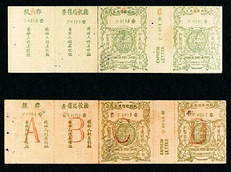 快4 加盖A、B、C、D销值快信邮票