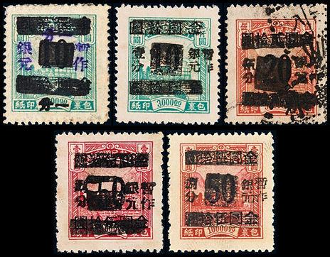 """其他1 广西郁林加盖""""暂作银圆""""改值邮票"""