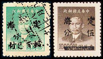 """其他2 上海大东二版孙中山像金圆加盖""""定海""""改值基数邮票"""