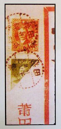 其他4 重庆华南版孙中山像1分基数邮票莆田对剖票