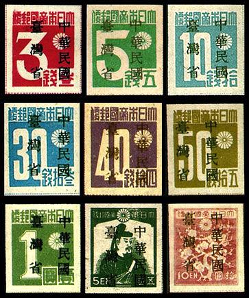 """台普1 """"中华民国台湾省""""暂用邮票"""