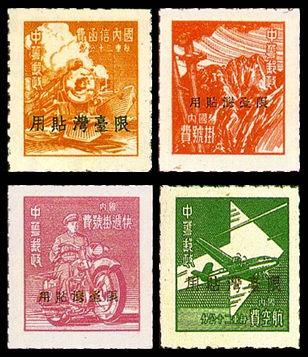 """台普13 香港亚洲版单位加盖""""限台湾贴用""""邮票"""