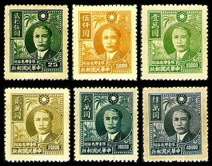 """台普8 孙中山像农作物二版""""限台湾省贴用""""邮票"""