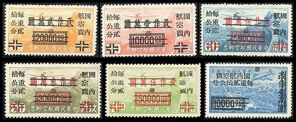 """蓉普1 孙中山像、邮储图""""蓉""""区贴用单位邮票"""