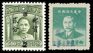"""蓉普2 孙中山像""""蓉""""区贴用改作基数邮票"""