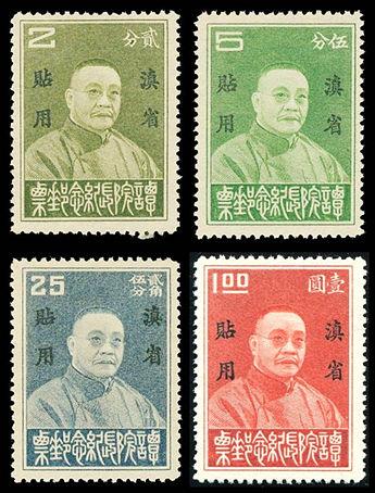 """滇纪3 谭院长纪念""""滇省贴用""""邮票"""