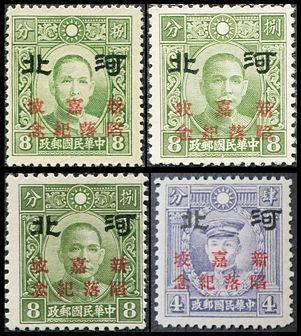 """华北纪1.1 """"河北""""加盖""""新加坡陷落纪念""""邮票"""