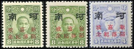 """华北纪1.2 """"河南""""加盖""""新加坡陷落纪念""""邮票"""