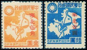 """华北纪11 """"收回租界周年纪念""""加盖改值邮票"""