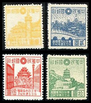 """华北纪12 """"华北政务委员会成立五周年纪念""""邮票"""