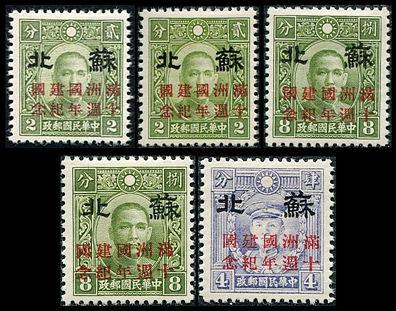 """华北纪2.5 """"苏北""""加盖""""满洲国建国十周年纪念""""邮票"""