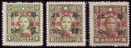 """华北纪3 加盖""""友邦交还租界纪念""""邮票"""