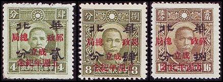 """华北纪4 加盖""""邮政总局成立五周年纪念""""邮票"""