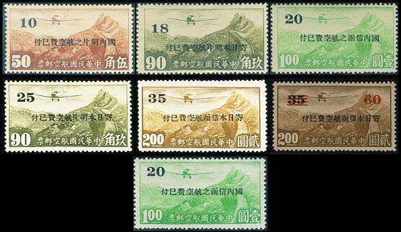 华中航1 加盖改值航空邮票