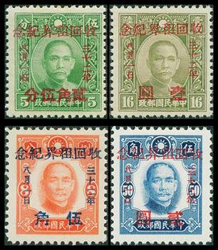 """华中纪1 """"收回租界纪念""""邮票"""