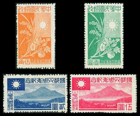 """华中纪2 """"还都四周年纪念""""邮票"""