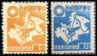 """华中纪3 """"收回租界周年纪念""""邮票"""