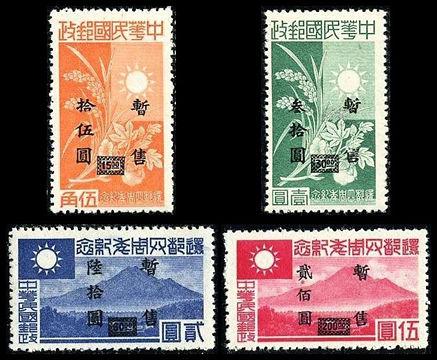 """华中普2 """"还都四周年纪念""""加盖暂售邮票"""