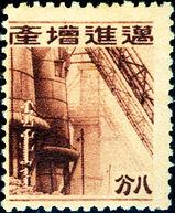 """蒙疆纪4 """"迈进增产""""纪念邮票"""