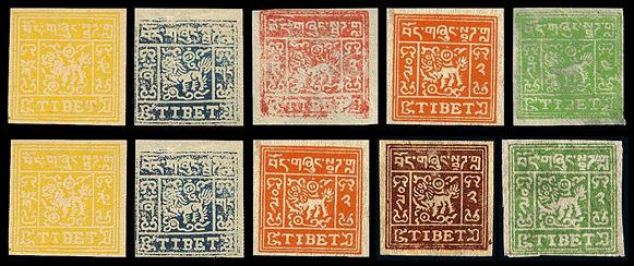 藏普3 第三版普通邮票