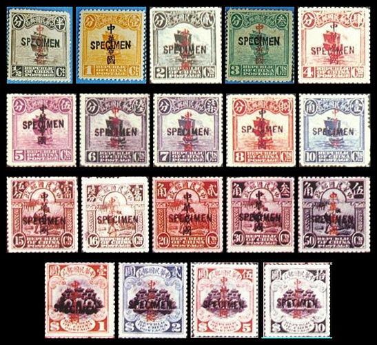 """样票2 北京一版帆船加盖""""中华帝国""""邮票(样票)"""