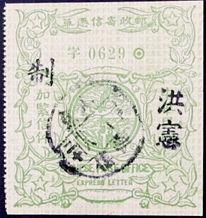 """样票6 加盖""""洪宪""""快信邮票"""