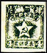 T.CY-3 闽西赤色邮花