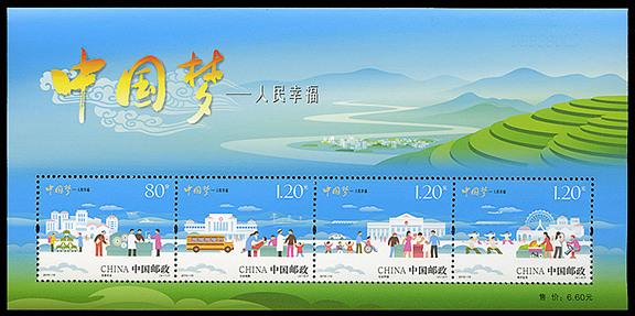 2015-15 《中国梦—人民幸福》特种邮票,小全张