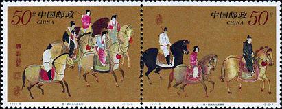 1995-8 《虢国夫人游春图》特种邮票